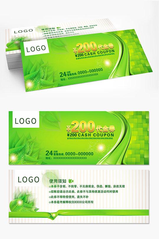 绿色高端代金券设计-众图网