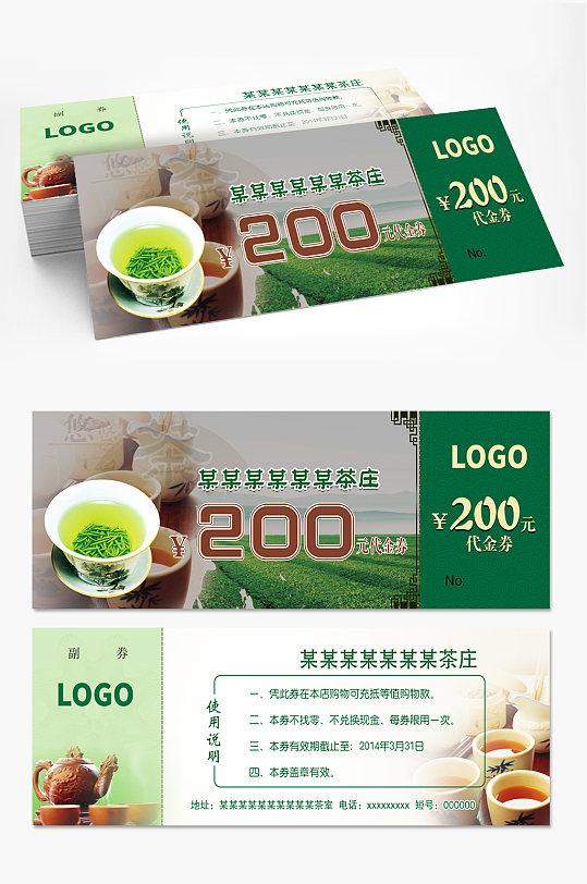 绿色茶庄高端代金券设计-众图网