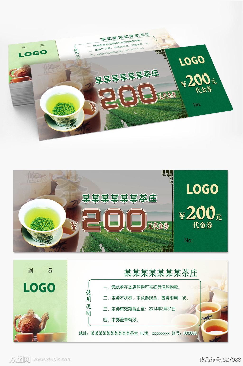 绿色茶庄高端代金券设计素材