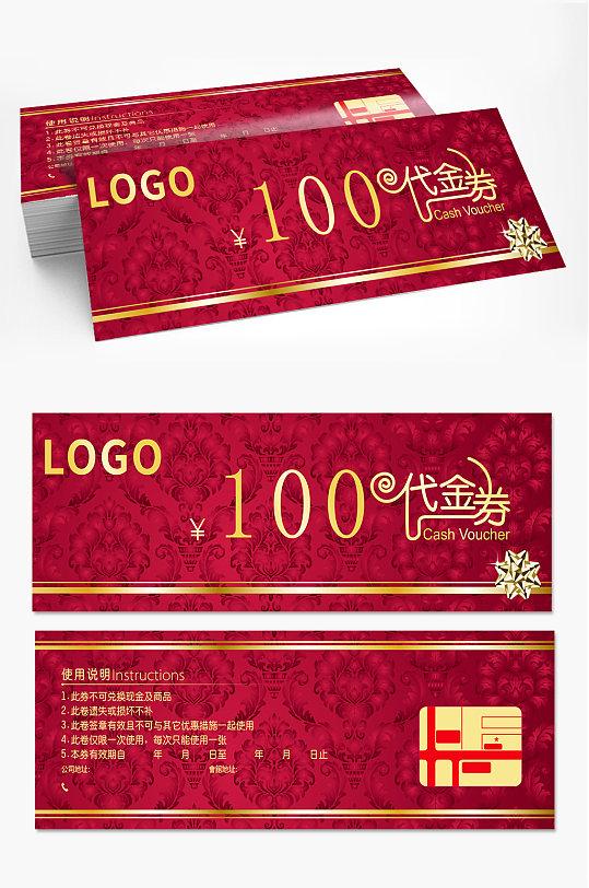 红色花纹代金券设计-众图网