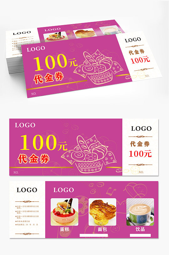 高端紫色甜品店代金券设计-众图网