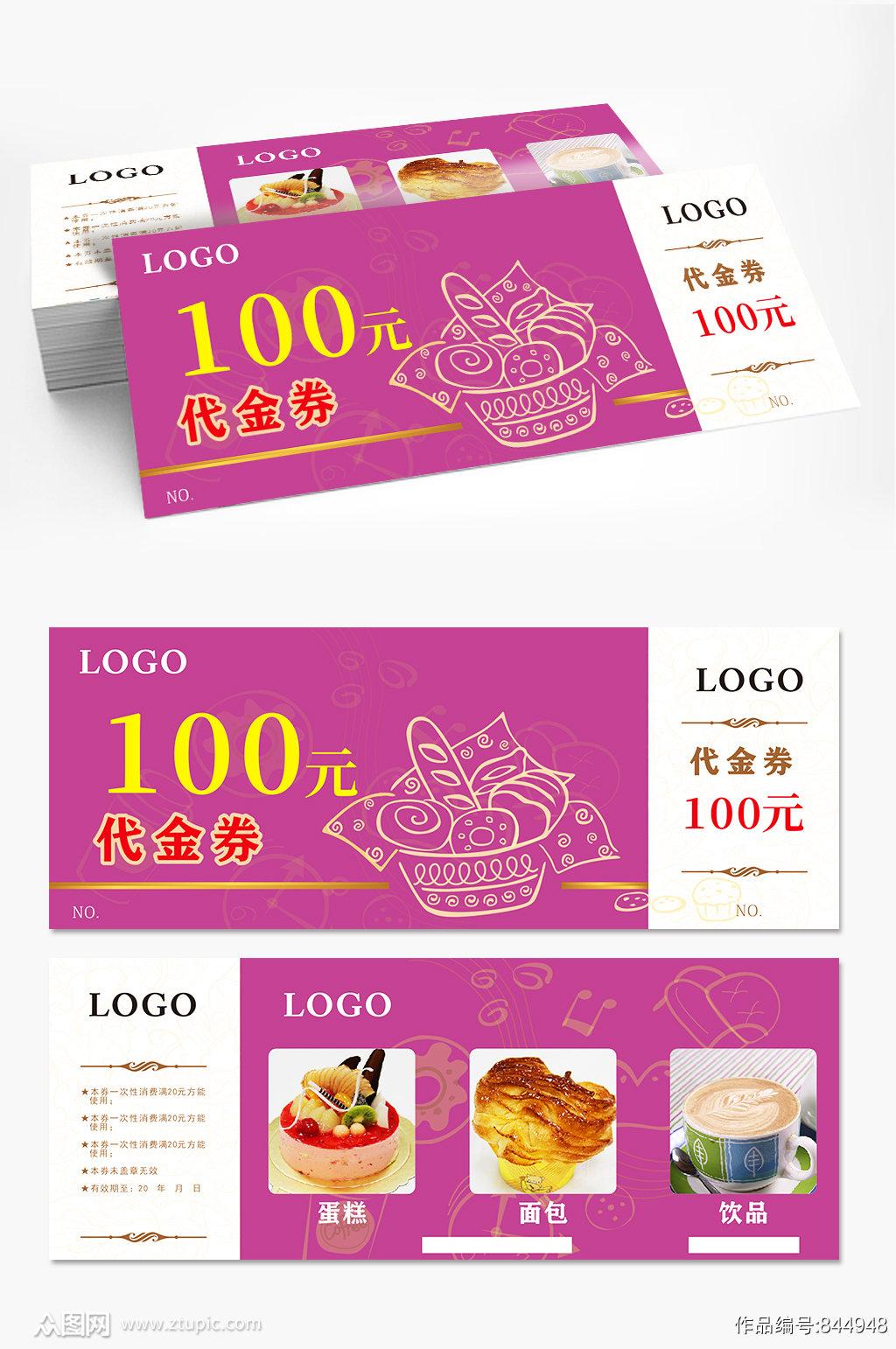 高端紫色甜品店代金券设计素材