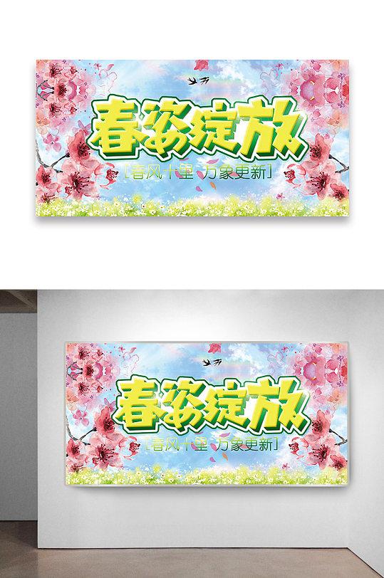 春姿绽放海报设计-众图网