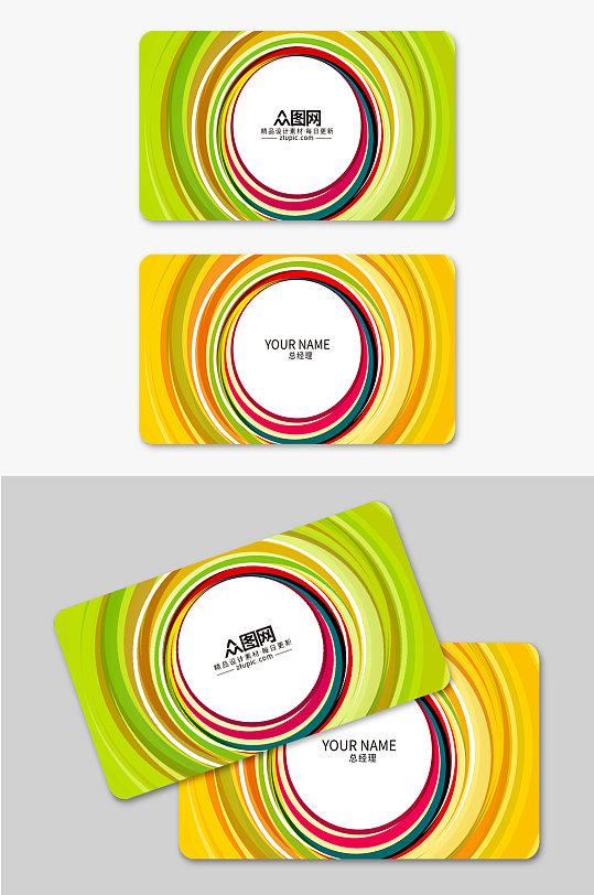 圆环光圈个性名片设计-众图网