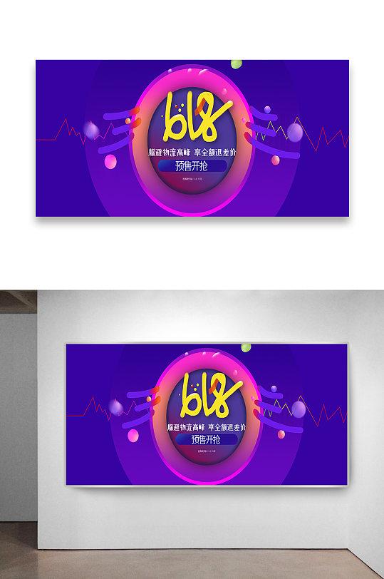 618预售海报设计-众图网