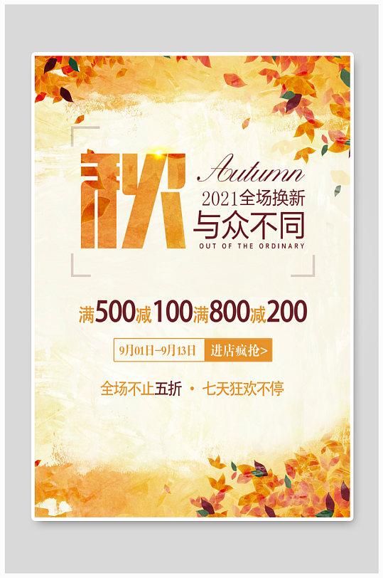 秋季满减活动海报设计-众图网