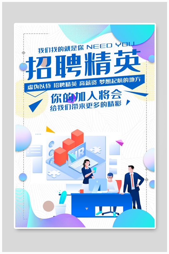 企业招聘精英海报设计-众图网