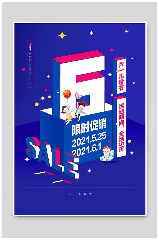 六一儿童节促销蓝色海报设计-众图网