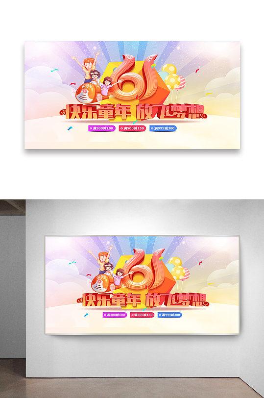 快乐儿童节主题海报设计-众图网