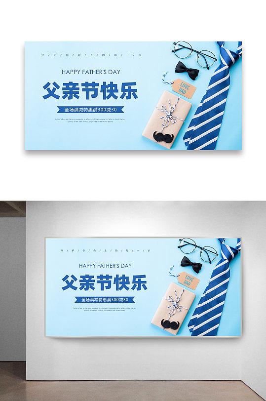 父亲节快乐主题海报设计-众图网