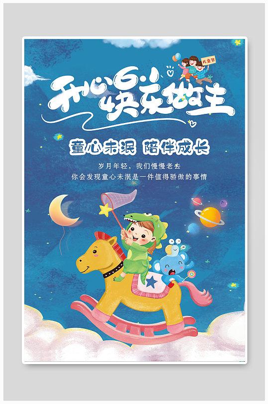 开心儿童节六一主题卡通海报设计-众图网