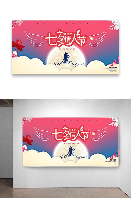 七夕情人节主题海报设计-众图网