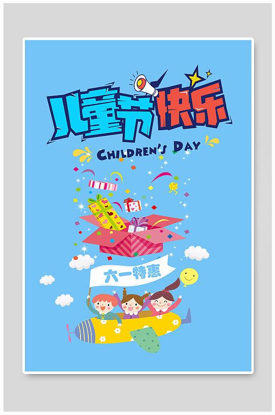 儿童节快乐卡通海报设计-众图网