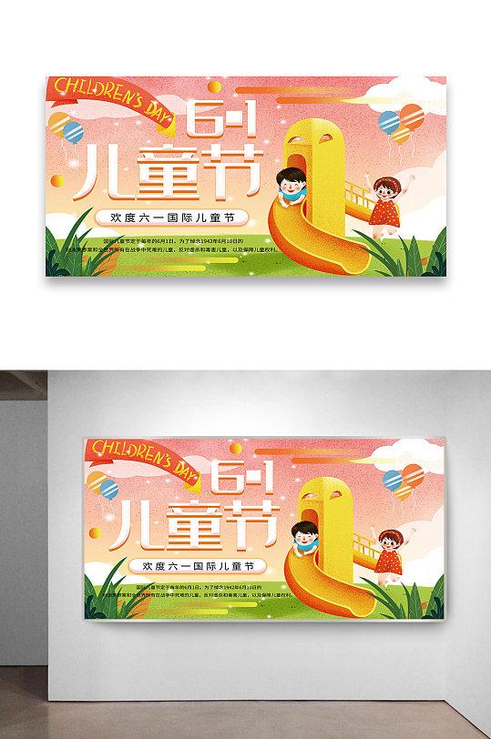 六一儿童节卡通海报设计-众图网