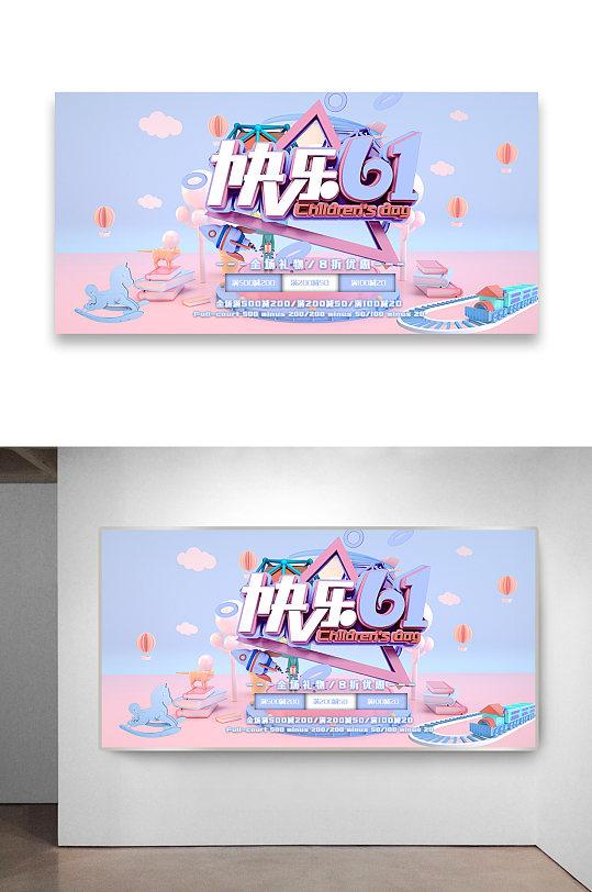 快乐六一儿童节促销活动海报设计-众图网