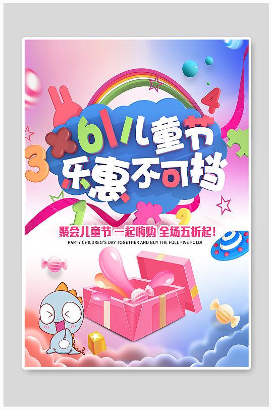六一儿童节活动海报设计-众图网