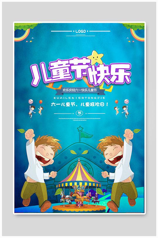 儿童节快乐宣传海报设计-众图网