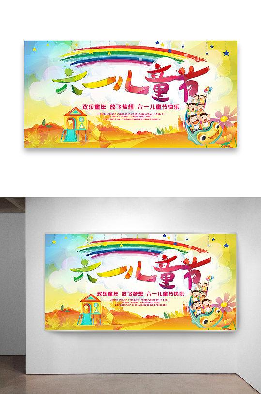 六一儿童节宣传海报设计-众图网