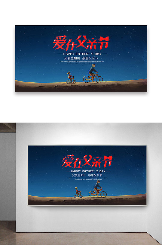 父亲节宣传海报设计-众图网