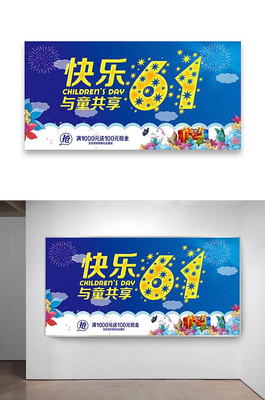 快乐六一儿童节主题海报设计-众图网