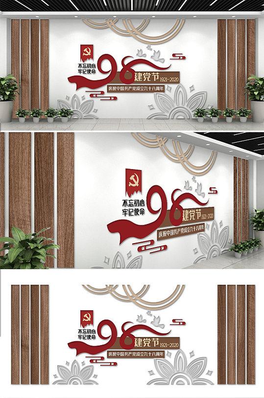 建党节社区基层党建活动室文化墙模板-众图网