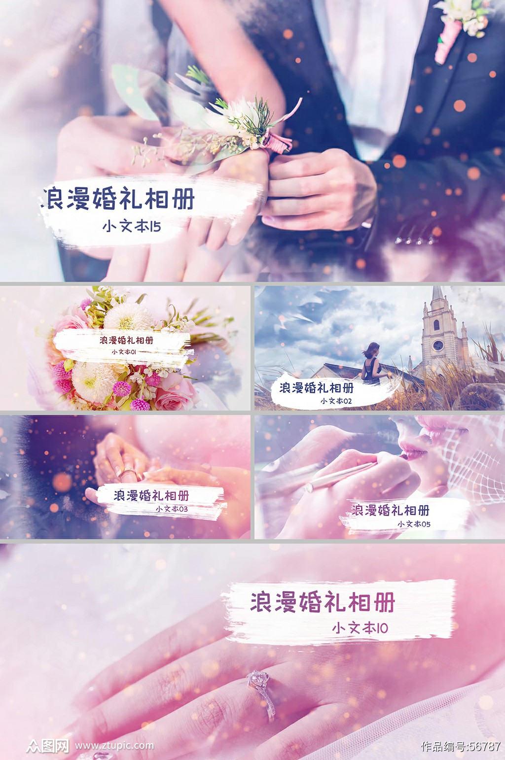 中国风水墨婚礼AE模板素材