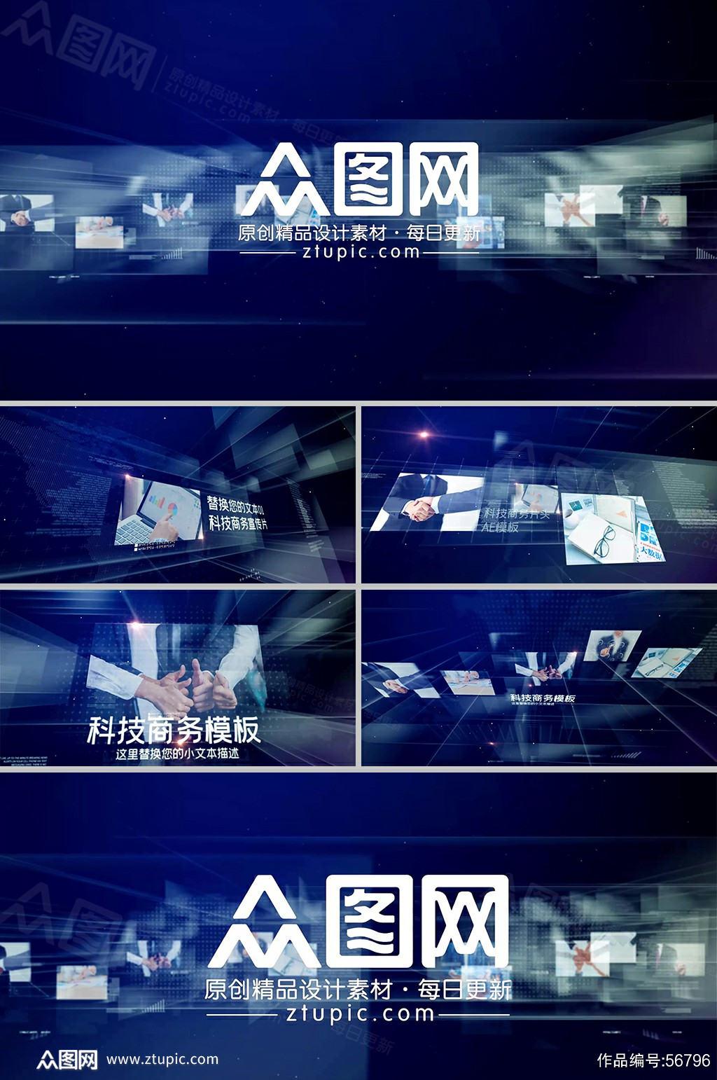 全息公司宣传片头AE模板素材