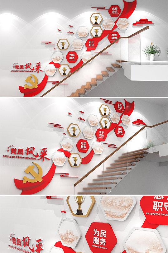 飘带党员风采领导关怀楼梯文化墙 先进个人照片墙-众图网
