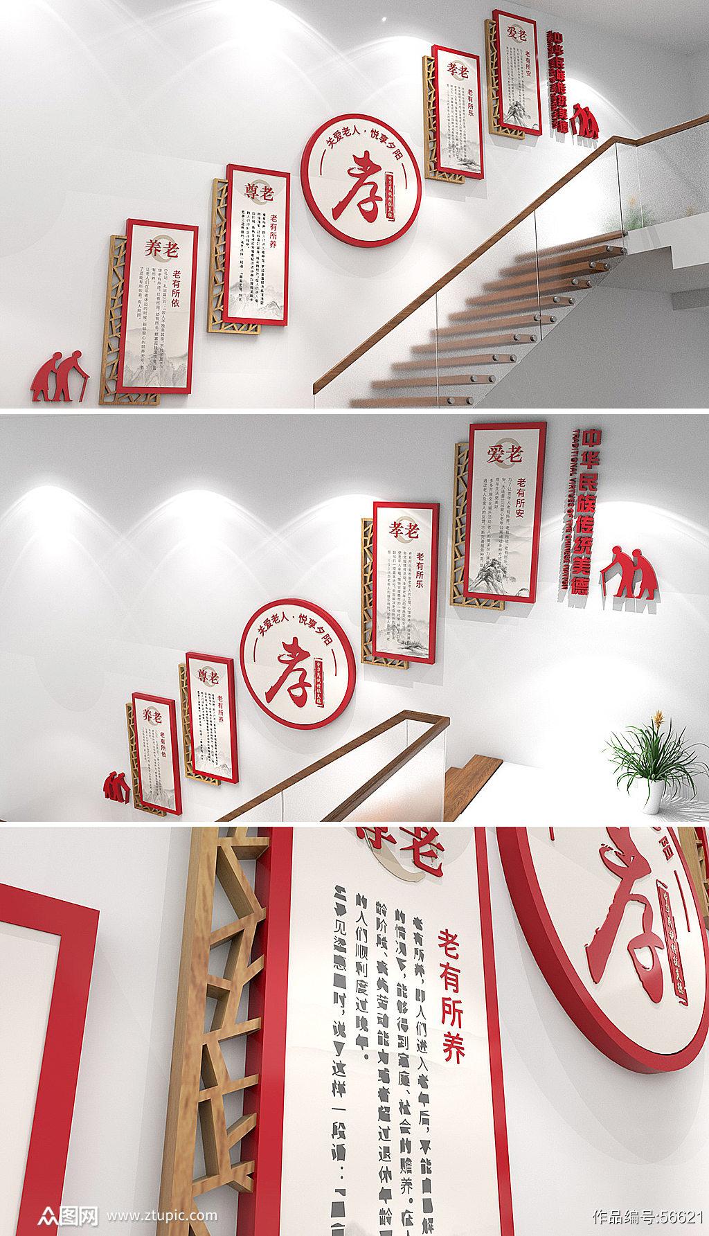 中式养老院孝道楼道敬老院 养老院 老年日间照料中心文化墙素材
