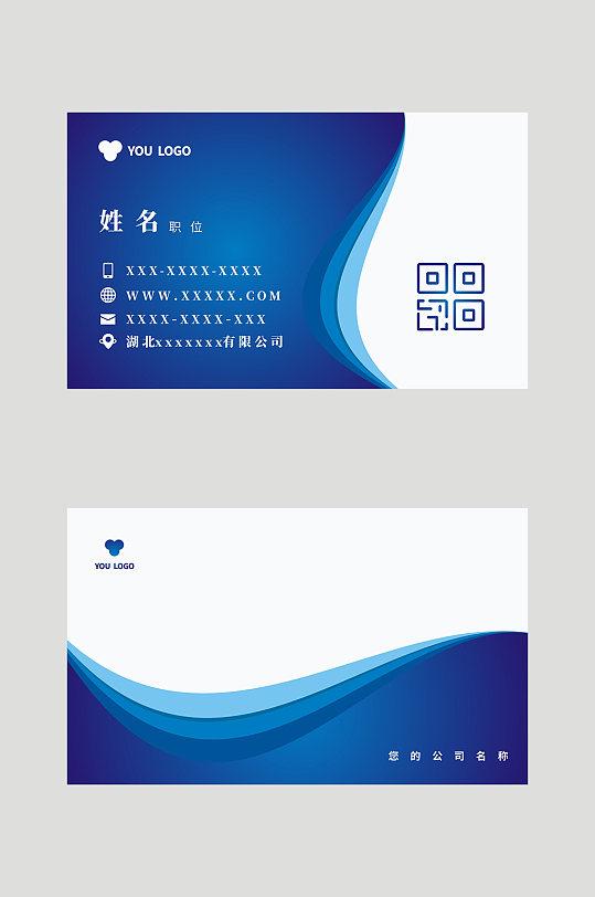 蓝色商务名片设计模板-众图网