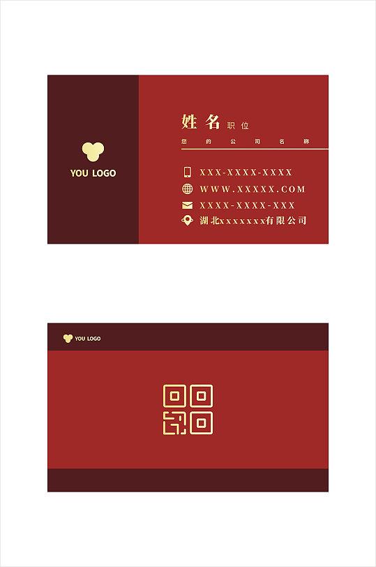红色商务名片设计-众图网