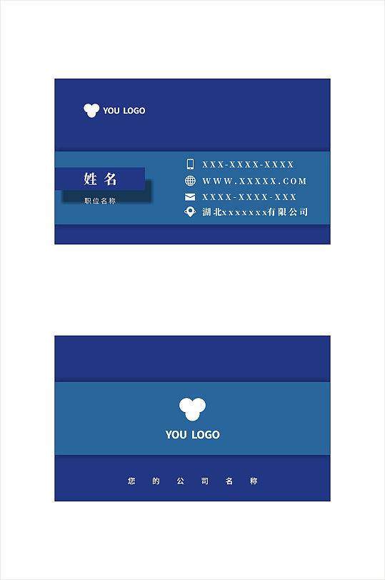 蓝色简约商务名片设计-众图网