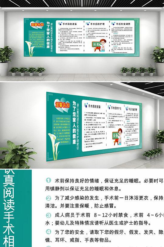 手术室医院医疗文化墙展板-众图网