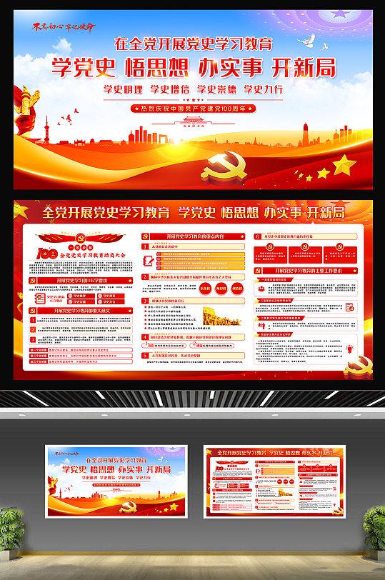 建党100周年党史学习教育动员大会党建宣传栏展板-众图网