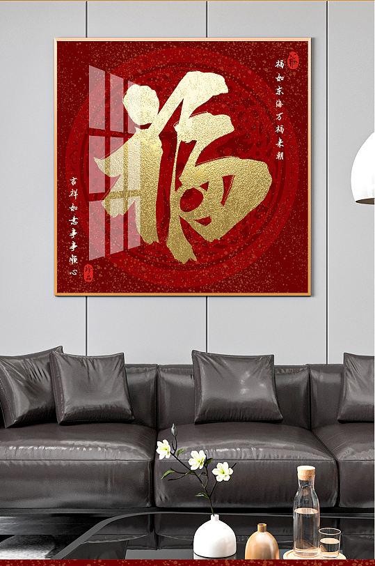 新中式福字装饰画-众图网