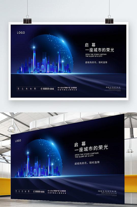 原创炫酷科技房地产城市背景宣传展板海报
