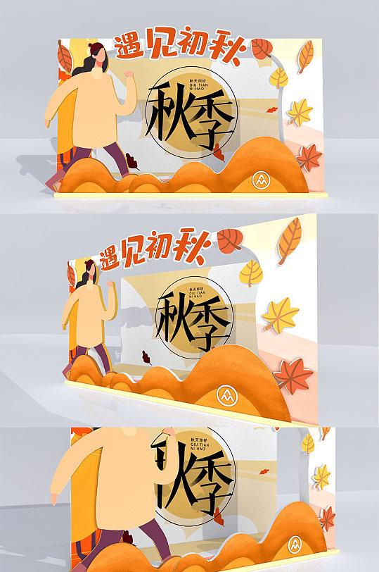 遇见初秋落叶秋季氛围秋季拍照框美陈