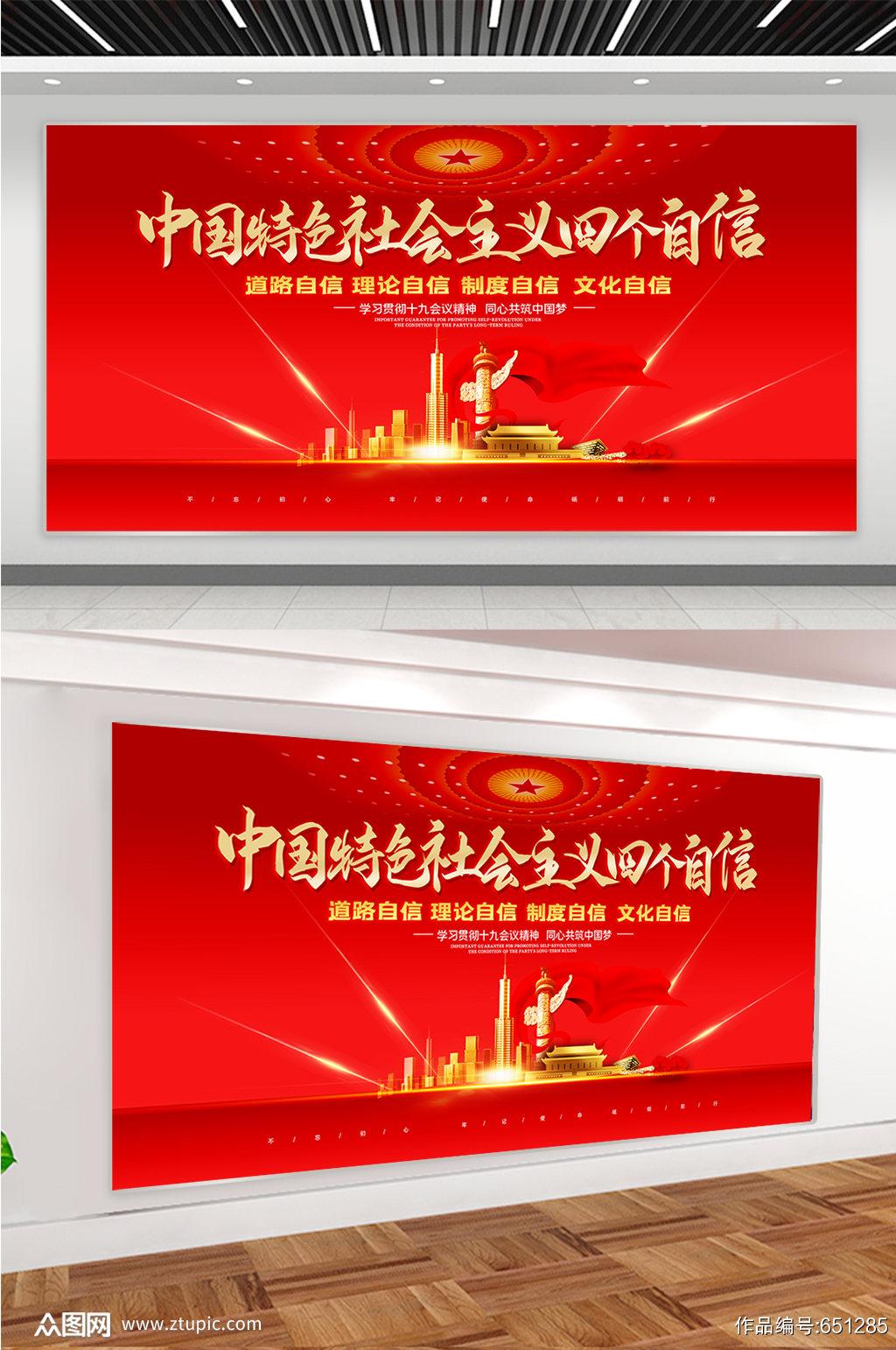 中国特色社会主义党建展板素材