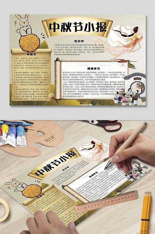 中秋节传统手抄报-众图网