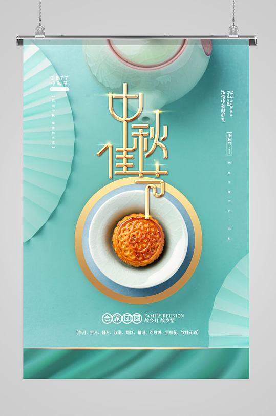 中秋佳节大气海报-众图网