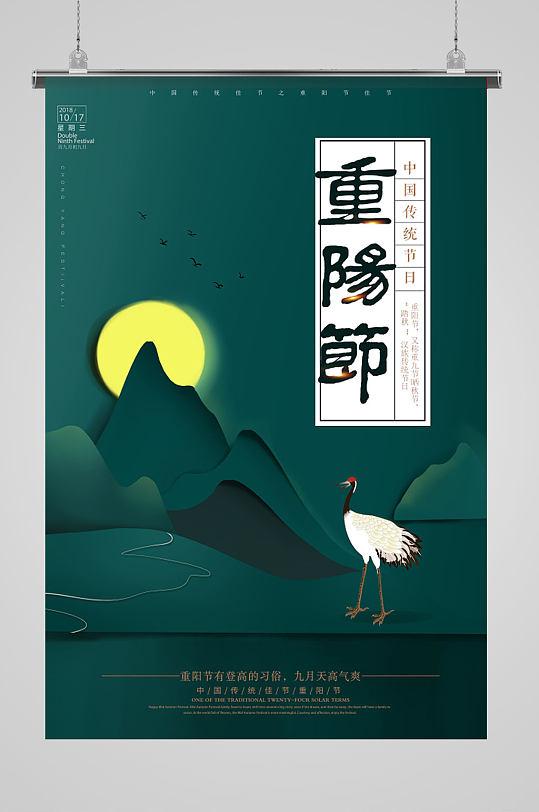 九月九重阳节大气简约海报-众图网