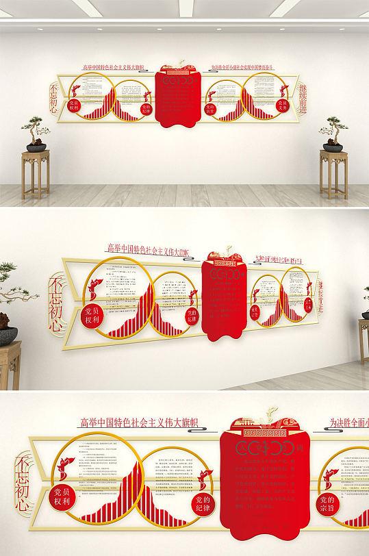 红色大气党建文化墙-众图网
