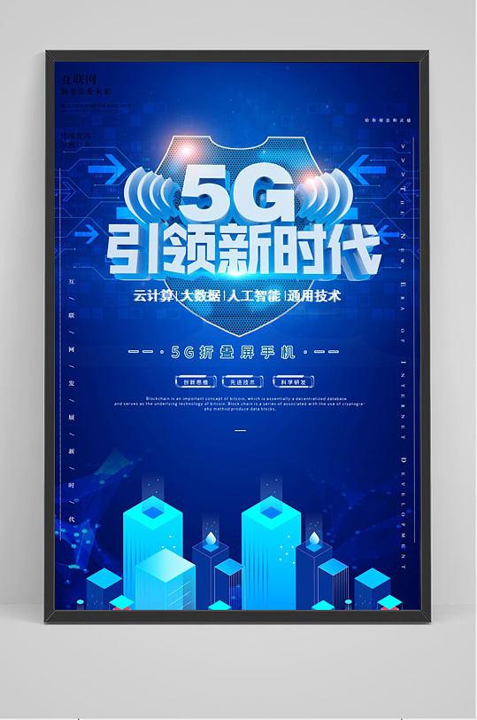 5G引领新时代海报-众图网