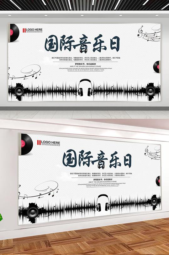 简洁国际音乐日展板模板-众图网
