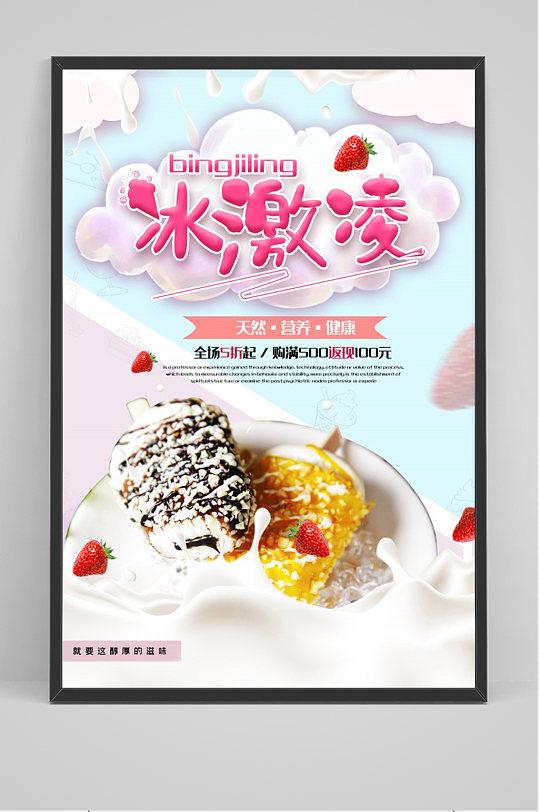 卡通清新冰淇淋海报-众图网