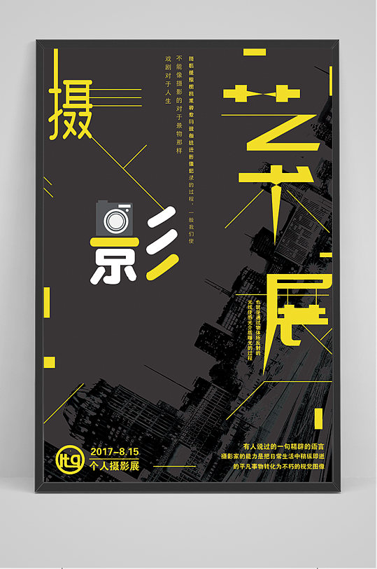 黑色大气艺术展海报毕业展-众图网