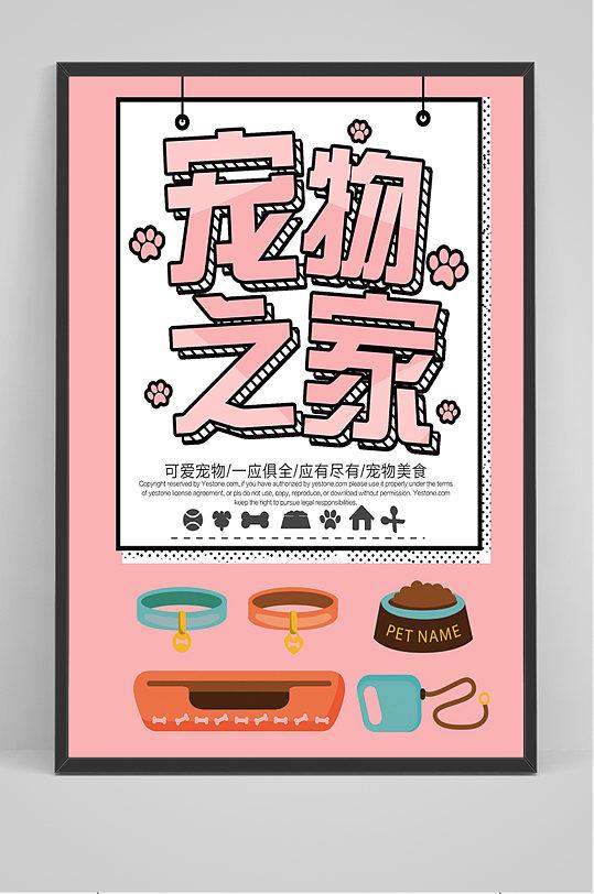 宠物之家促销海报-众图网