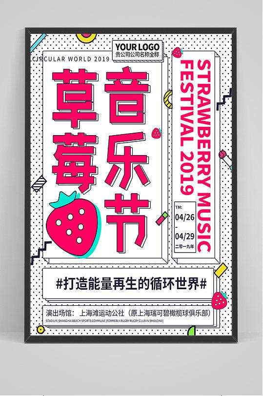 简洁草莓音乐节海报-众图网