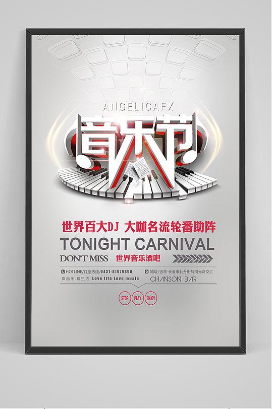 简洁大气音乐节海报-众图网