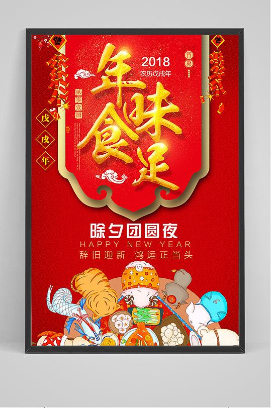 红色喜庆年味食足海报-众图网